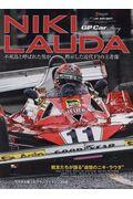 GP Car Story Special Edition NIKI LAUDA 2019の本