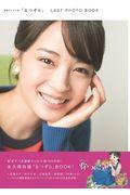 連続テレビ小説「なつぞら」LAST PHOTO BOOKの本