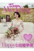 25ans Wedding 2019 Autumnの本