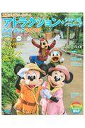 東京ディズニーリゾートアトラクション+ショー&パレードガイドブック 2020の本
