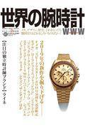 世界の腕時計 No.141の本