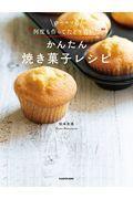 """ゆーママの""""何度も作ってたどり着いた""""かんたん焼き菓子レシピの本"""
