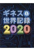 ギネス世界記録 2020の本