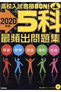 高校入試合格BON!5科最頻出問題集 2020年版の本