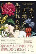 赤の大地と失われた花の本