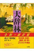 第4版 大辞林の本
