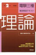 電験三種徹底解説テキスト理論 令和2年度試験版の本