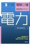 電験三種徹底解説テキスト電力 令和2年度試験版の本