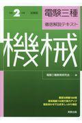 電験三種徹底解説テキスト機械 令和2年度試験版の本