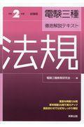 電験三種徹底解説テキスト法規 令和2年度試験版の本