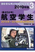 〈最近5か年〉航空学生 2019年版の本