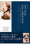 増補改訂版 ファッシャルリリーステクニックの本
