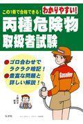 第7版 わかりやすい!丙種危険物取扱者試験の本