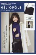 HELIOPOLE 30th Special Bookの本