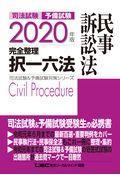 司法試験&予備試験完全整理択一六法 民事訴訟法 2020年版の本