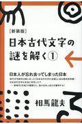 新装版 日本古代文字の謎を解く 1の本