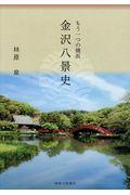 金沢八景史の本