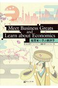 Meet Business Greats and Learn about Economicsの本