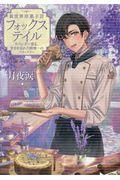 異世界洋菓子店フォックステイルの本