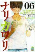 ナリカワリ 06の本