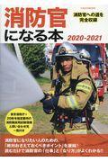 消防官になる本 2020ー2021の本