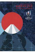ラグビーワールドカップ2019公式ガイドブックの本