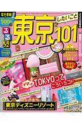 るるぶ東京でしたいこと101の本