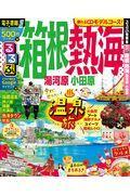 るるぶ箱根・熱海の本