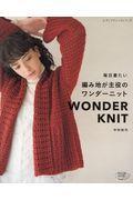 毎日着たい編み地が主役のワンダーニットの本