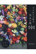 フェルトで作る大人の花101の本