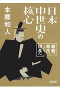 日本中世史の核心の本