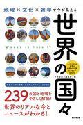 地理×文化×雑学で今が見える世界の国々の本