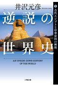 逆説の世界史 1の本