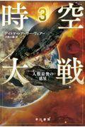 時空大戦 3の本