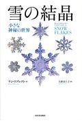 雪の結晶の本