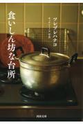食いしん坊な台所の本