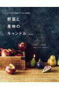 野菜と果物のキャンドルの本