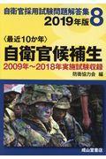 〈最近10か年〉自衛官候補生 2019年版の本