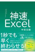 神速Excelの本
