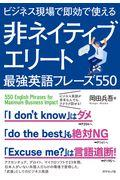 非ネイティブエリート最強英語フレーズ550の本