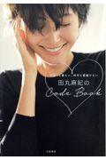 田丸麻紀のCode Bookの本