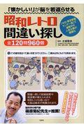 「懐かしい!」が脳を若返らせる昭和レトロ間違い探し全120問960個の本
