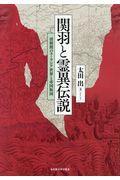 関羽と霊異伝説の本