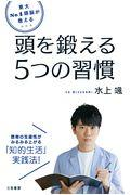 東大No.1頭脳が教える頭を鍛える5つの習慣の本