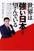 世界は強い日本を望んでいるの本