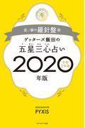 ゲッターズ飯田の五星三心占い金/銀の羅針盤座 2020年版の本