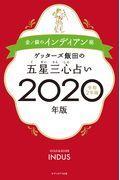 ゲッターズ飯田の五星三心占い金/銀のインディアン座 2020年版の本