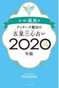 ゲッターズ飯田の五星三心占い金/銀の鳳凰座 2020年版の本