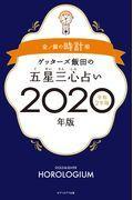 ゲッターズ飯田の五星三心占い金/銀の時計座 2020年版の本
