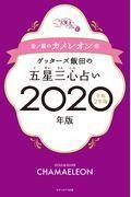 ゲッターズ飯田の五星三心占い金/銀のカメレオン座 2020年版の本